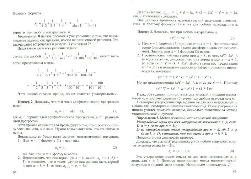 Решение олимпиадных заданий по математике 7 класс с решениями