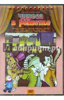 Чудеса в решете (DVD)Отечественные мультфильмы<br>В сборнике представлены мультфильмы:<br>Чудеса в решете, Что такое хорошо и что такое плохо, Мистер Твистер, Отважный Робин Гуд, Почта, Про ПетрушкуВ сборнике представлены мультфильмы:<br>Язык: русский mono<br>Формат: 4:3<br>Цветной<br>Без субтитров<br>Продолжительность 93 минуты<br>