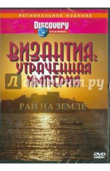 Джонсон Рон DVD Византия: Утраченная империя - Рай на земле (DVD)