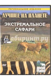 Мешельски Том Лучшее на планете: Экстремальное сафари (DVD)