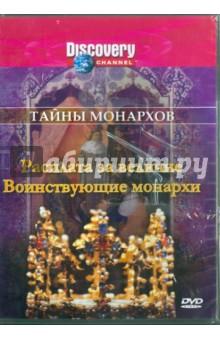 Рейд Ховард, Мопет Мэл Тайны монархов: Расплата за величие. Воинствующие монархи (DVD)