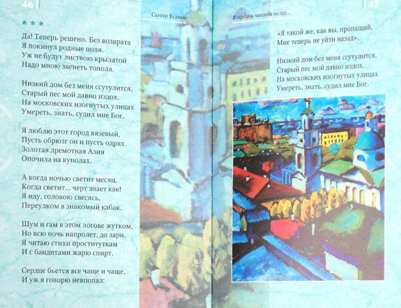 Иллюстрация 1 из 15 для Я сердцем никогда не лгу... - Сергей Есенин   Лабиринт - книги. Источник: Лабиринт