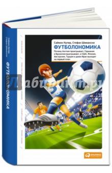 Купер Саймон, Шимански Стефан Футболономика