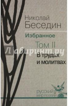 Беседин Николай Васильевич » Избранное. В 3-х томах. Том 2. В трудах и молитвах
