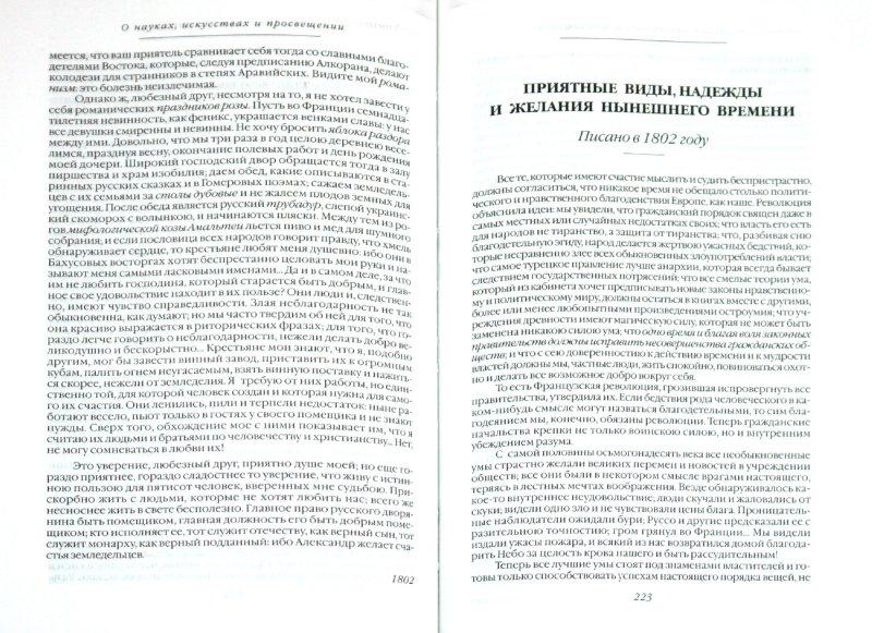 Иллюстрация 1 из 22 для О древней и новой России - Николай Карамзин | Лабиринт - книги. Источник: Лабиринт