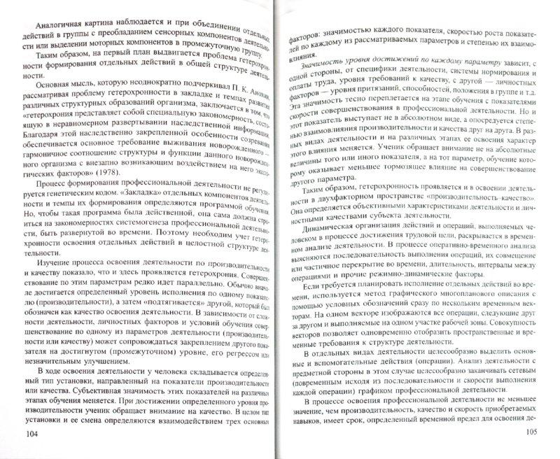 Иллюстрация 1 из 10 для Психология организации времени: учебное пособие для студентов вузов - Алла Болотова   Лабиринт - книги. Источник: Лабиринт