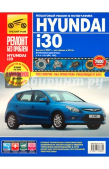 Hyundai i30 выпуск c 2007 г., рестайлинг с 2010 г. Руководство по эксплуатации, тех. обсл. и ремонтуЗарубежные автомобили<br>Подробное информационно-справочное со множеством цветных иллюстраций издание Руководство по ремонту Hyundai i30, а также руководство по эксплуатации и техническому обслуживанию, устройство Hyundai i30 с 2007 г. выпуска, а также рестайлинговой модели 2010 г. выпуска, оборудованных бензиновыми двигателями R4, 16V рабочим объемом 1,4 (109 л.с.) и 1,6 л. (126 л.с.).<br>Это замечательно выполненное красочное техническое пособие поможет всем владельцам автомобилей Хюндай i30, работникам станций ТО и автосервисов поддерживать состояние машины на надлежащем уровне, позволит экономить на ремонте и обслуживании Хюндай i30 время и деньги.<br>Данный мануал содержит более 2600 оригинальных и очень качественных цветных фотографий с комментариями, подробно отображающих весь процесс пошагового ремонта Хюндай i30, рассмотрены ремонтные операции от двигателя и его составляющих до правки кузова авто, представлены полные технические характеристики Хюндай i30, перечни возможных неисправностей модели и рекомендации по их устранению.<br>Технология работ, описанная в книге, выбрана применительно к условиям гаража с необходимыми указаниями по разборке, сборке, регулировке и ремонту агрегатов, узлов и систем автомобиля с использованием универсального, доступного каждому пользователю инструмента. Только в исключительных случаях приведены рекомендации по применению инструмента специального, но также имеющегося в свободной продаже.<br>Операции ремонта любых механизмов Хюндай i30 в каждом разделе подобраны по принципу от простого к сложному: от простых, часто элементарных операций по обслуживанию, регулировке узлов и систем, а также замене часто выходящих из строя деталей, до крупного и полномасштабного ремонта агрегатов Хюндай i30.<br>Все материалы руководства созданы на основе конкретного опыта высококвалифицированных автомехаников издательства, полученном в ходе полной 