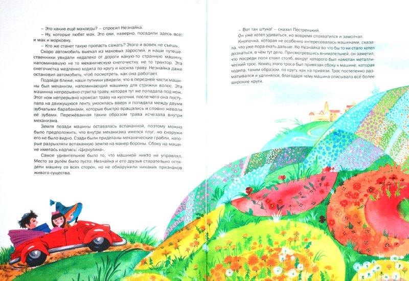 Иллюстрация 1 из 37 для Большая книга Незнайки - Николай Носов | Лабиринт - книги. Источник: Лабиринт