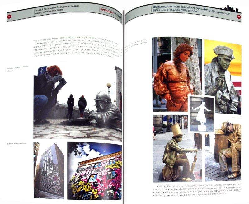 Иллюстрация 1 из 11 для Брендинг города - Денис Визгалов | Лабиринт - книги. Источник: Лабиринт