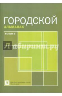 Городской альманах. Выпуск 2