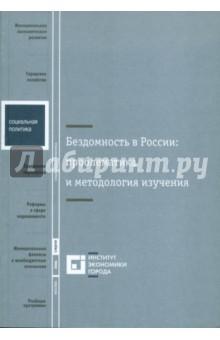 Бездомность в России: проблематика и методология изучения
