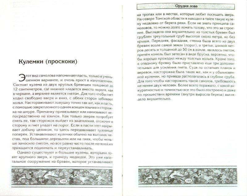 Иллюстрация 1 из 5 для Охотничьи байки - Сергей Алексеев | Лабиринт - книги. Источник: Лабиринт