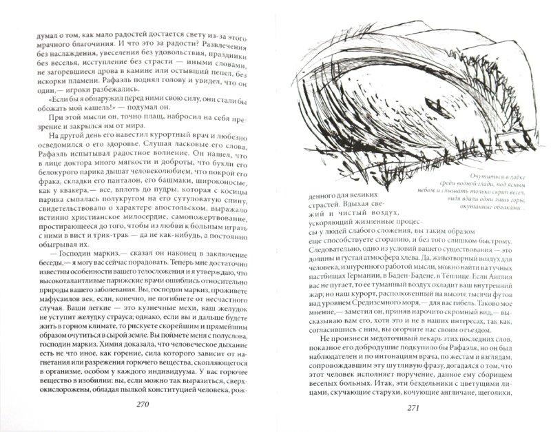 Иллюстрация 1 из 9 для Шагреневая кожа - Оноре Бальзак | Лабиринт - книги. Источник: Лабиринт