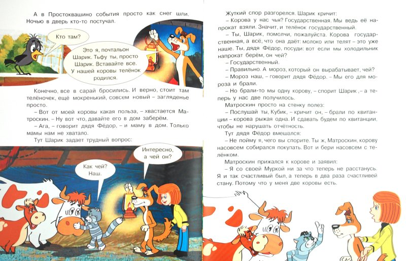 Иллюстрация 1 из 27 для Каникулы в Простоквашино - Эдуард Успенский | Лабиринт - книги. Источник: Лабиринт