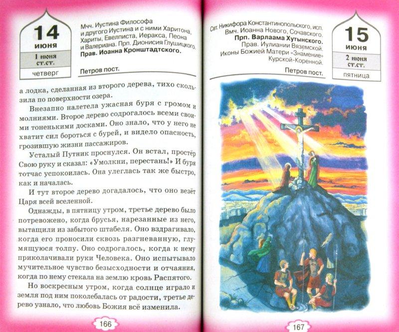 Иллюстрация 1 из 10 для Лесенка-чудесенка. Литературно-художественный православный календарь для детей и родителей на 2012 г | Лабиринт - книги. Источник: Лабиринт