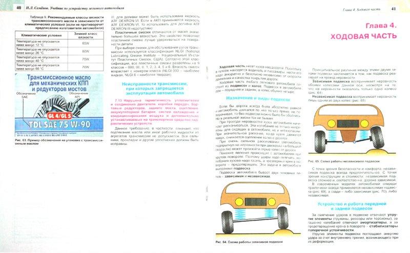 Иллюстрация 1 из 7 для Учебник по устройству легкового автомобиля - Игорь Семенов | Лабиринт - книги. Источник: Лабиринт