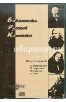 Библиотека русской классики. Выпуск 2 (CDpc)