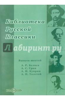 Библиотека русской классики. Выпуск 6 (CDpc)