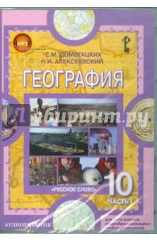География. 10-11 классы. Часть 1. Экономическая и социальная (CDpc)