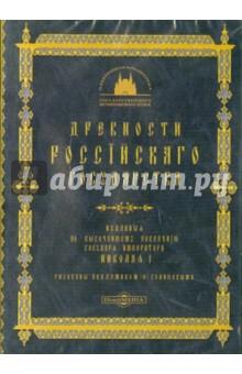 Древности Российского Государства. ГИМ (CDpc)