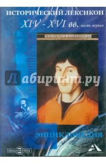 Исторический лексикон XIV-XVI вв. Энциклопедия (CDpc)