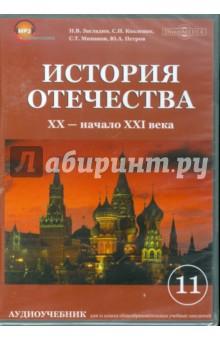 История отечества. XX-начало XX вв. (CDpc)