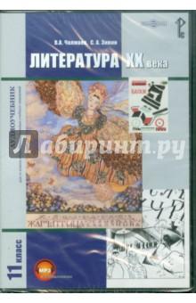 Литература XX века. Учебник для 11 класса (CDpc)