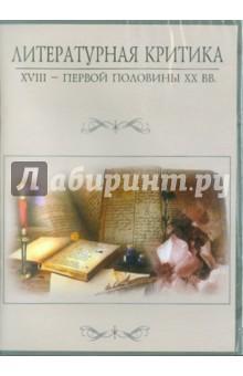 Литературная критика XVIII - первой половины XX вв. (CD)
