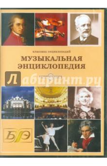 Музыкальная энциклопедия (CDpc)