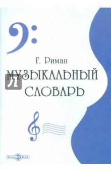 Риман Г. Музыкальный словарь (CDpc)
