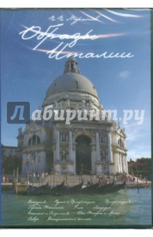 Образы Италии (CDpc)