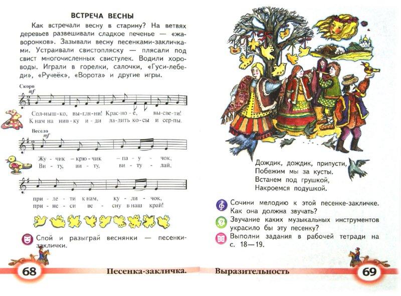 Иллюстрация 1 из 54 для Музыка. 2 класс. Учебник для общеобразовательных учреждений. ФГОС - Критская, Сергеева, Шмагина | Лабиринт - книги. Источник: Лабиринт
