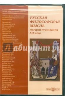 Русская философская мысль первой половины XIX века (CDpc)