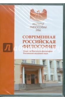 Современная российская философия (CDpc)