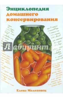 Энциклопедия домашнего консервирования (CDpc)