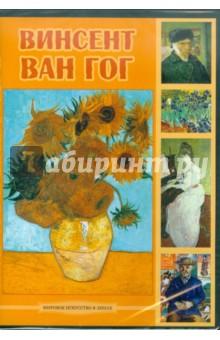 Винсент Ван Гог (CDpc)Коллекции изображений<br>Винсент Ван Гог (1853-1890) - выдающийся представитель постимпрессионизма, произведения которого поражают цветом, динамичностью, экспрессией и пессимизмом. Современники не воспринимали творчество художника, поэтому за свою жизнь он продал только одну картину. Полотна Ван Гога были признаны шедеврами изобразительного искусства и стали очень высоко цениться только после его смерти.<br>Ван Гог внес огромный вклад в развитие мировой живописи. Он зримо передал ощущение сопричастности культуры к бедам и страданиям простого человека, показал страстную жажду добра, красоты и справедливости. Произведения мастера оказали огромное влияние на формирование многих художественных тенденций XX века, таких как, например, фовизм и экспрессионизм.<br>В составе издания - более 150 произведений Ван Гога, статья о биографии и жанрах живописи, в которых работал мастер, а также основные этапы его жизни и творчества.<br>Диск предназначен для искусствоведов и широкого круга читателей.<br>Системные требования: IBM PC 486 и выше. 16 MB RAM, CD-ROM, SVGA, Windows 95/98/ ME/NT/XP/2000.<br>