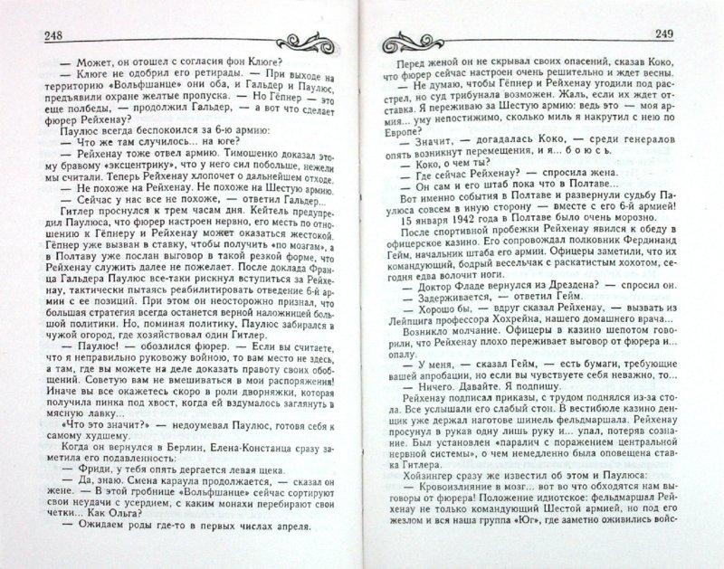 Иллюстрация 1 из 6 для Барбаросса - Валентин Пикуль   Лабиринт - книги. Источник: Лабиринт