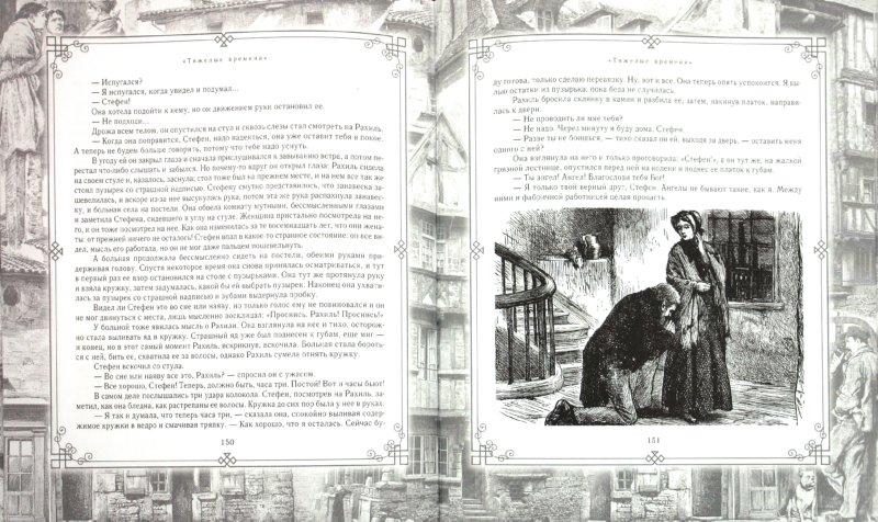 Иллюстрация 1 из 2 для Домби и сын. Тяжелые времена. Крошка Доррит - Чарльз Диккенс   Лабиринт - книги. Источник: Лабиринт