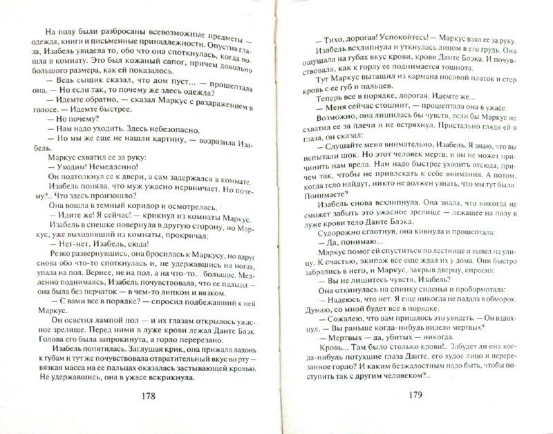 Иллюстрация 1 из 6 для Идеальный скандал - Тина Габриэлл | Лабиринт - книги. Источник: Лабиринт