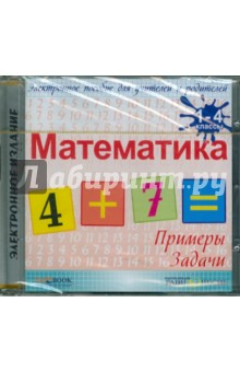Математика. 1-4 классы (CDpc)