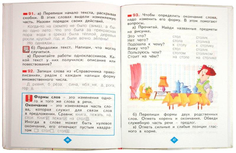 Иллюстрация 1 из 9 для Русский язык. Учебник для 2 класса. В 2-х частях. Часть 1 - Наталия Нечаева | Лабиринт - книги. Источник: Лабиринт