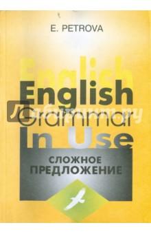 Сложное предложение в английском языке. Варианты формы, значения и употребления: учебное пособие