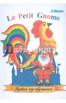 Le Petit Gnome. Учебник французского языка. Первый год обучения (135 уроков)