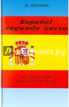 Испанский язык. Второй год обучения