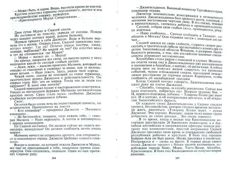 Иллюстрация 1 из 22 для Собрание сочинений в 5-ти томах - Георгий Свиридов | Лабиринт - книги. Источник: Лабиринт