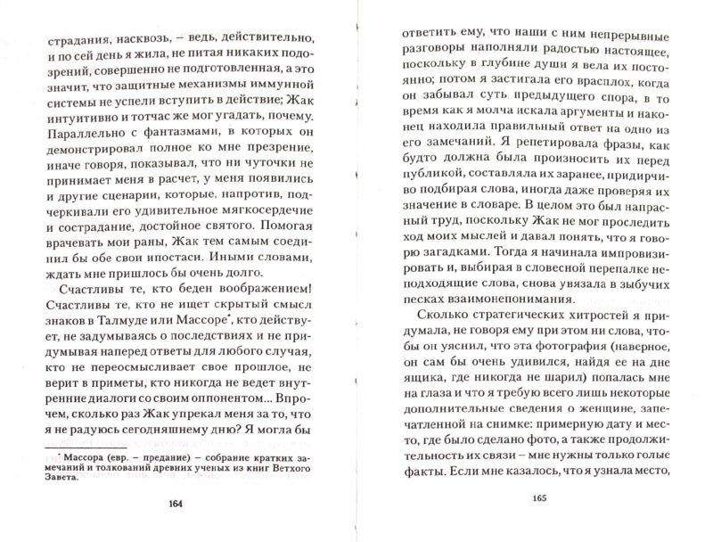 Иллюстрация 1 из 16 для Ревность - Катрин Милле | Лабиринт - книги. Источник: Лабиринт