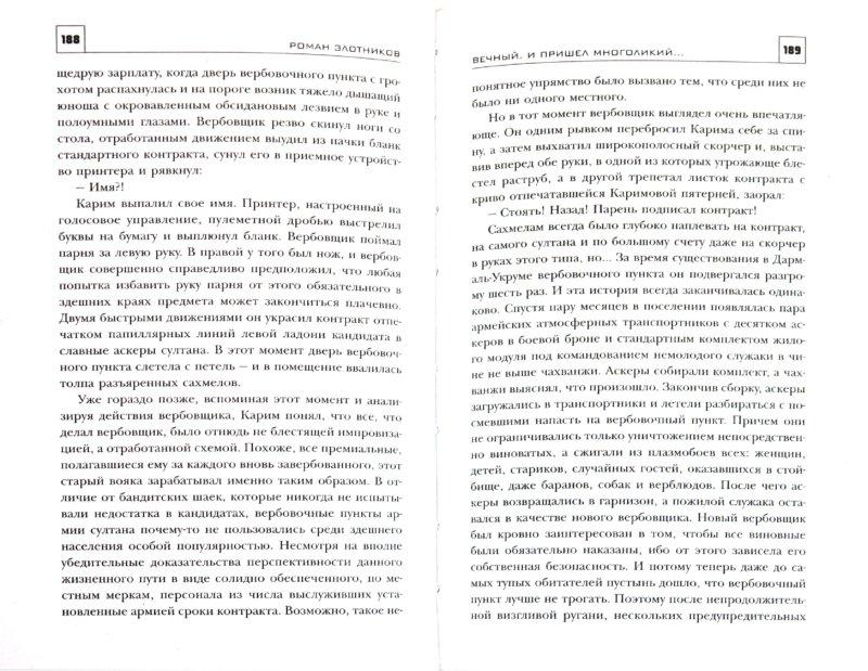 Иллюстрация 1 из 5 для Вечный. И пришел многоликий... - Роман Злотников | Лабиринт - книги. Источник: Лабиринт