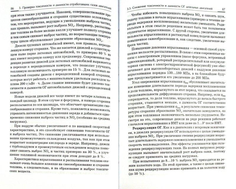 Иллюстрация 1 из 14 для Диагностирование автомобилей. Практикум - Карташевич, Белоусов, Рудашко, Новиков | Лабиринт - книги. Источник: Лабиринт