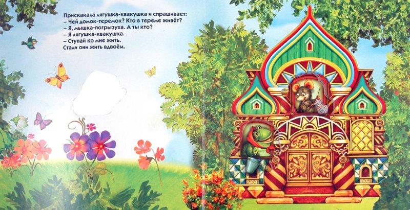 Иллюстрация 1 из 3 для Теремок   Лабиринт - книги. Источник: Лабиринт