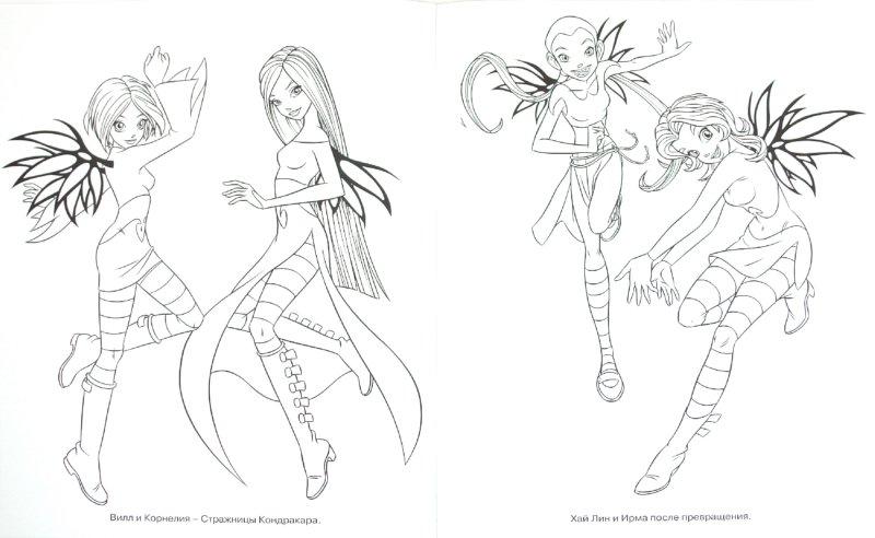 """Иллюстрация 1 из 2 для Волшебная раскраска """"Чародейки"""" (№ 1181)   Лабиринт - книги. Источник: Лабиринт"""